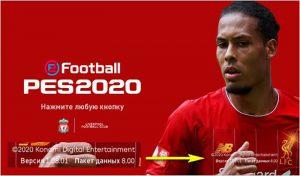 گیم پلی پچ 1.08.01 برای efootball PES 2020 توسط KONAMI