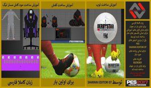 مجموعه آموزش ساخت توپ، کفش، ماد مسترلیگ PES 2017 – زبان فارسی