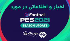 اخبار بازی PES 2021 + تاریخ انتشار + اخبار PES 2022