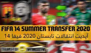آپدیت انتقالات تابستانی 2020 برای FIFA 14 (تا 1 اسفند ماه 1399)