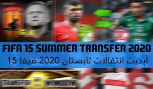 آپدیت انتقالات زمستانی 2020 برای FIFA 15 (تا 3 مهرماه 1399 )
