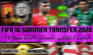 آپدیت انتقالات تابستان 2020 برای FIFA 16 (تا 3 مهرماه 1399 )