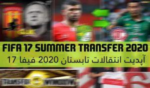 اپدیت انتقالات تابستان 2020 برای FIFA 17 (تا 3 مهرماه 1399)
