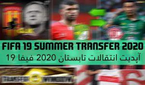 آپدیت انتقالات تابستان 2020 برای FIFA 19 ( تا 3 مهرماه 1399 )