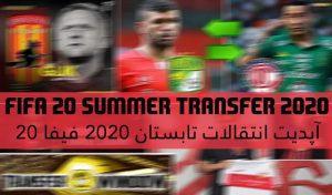 آپدیت انتقالات و Squad برای FIFA 20 تا 3 مهرماه 1399