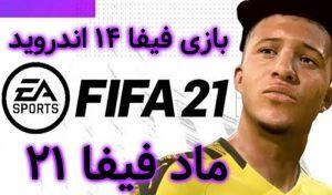 بازی FIFA14 اندروید آپدیت 2021 ( ماد FIFA 21 ) در 13 مهرماه 1399
