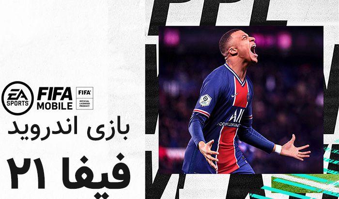 دانلود بازی FIFA Mobile Soccer