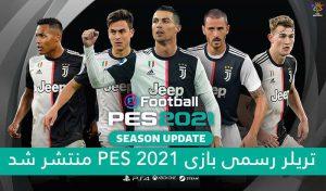 تریلر PES 2021 به صورت رسمی منتشر شد !