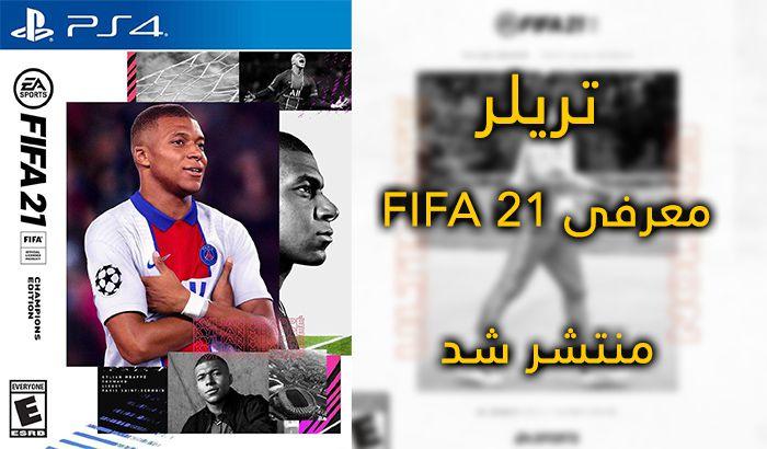 تریلر معرفی FIFA 21