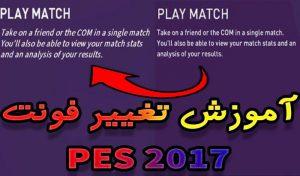 آموزش تغییر فونت در PES 2017 به زبان فارسی با ابزارهای لازم