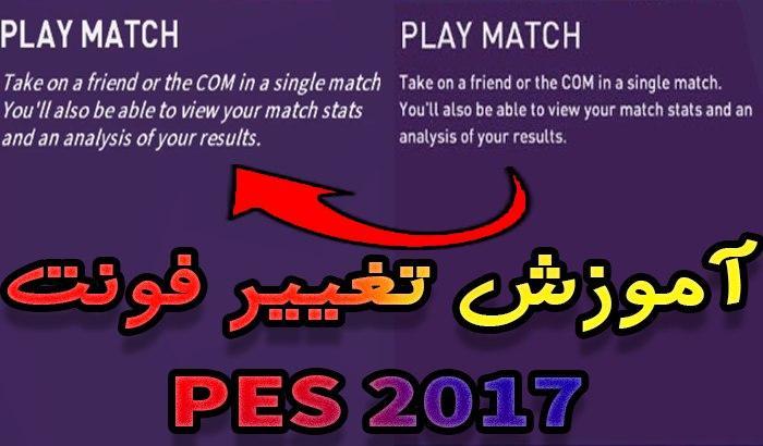 تغییر فونت در PES 2017