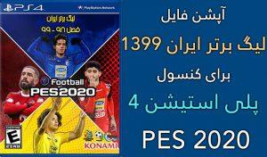 دانلود آپشن فایل لیگ ایران 98/99 برای PS4 بازی PES 2020