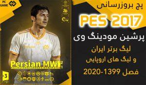 اطلاعات پچ Persian MW بازی PES 2017 – پچ لیگ ایران 1399