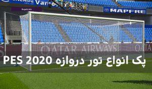 دانلود ماد انواع طرح تور دروازه برای PES 2020