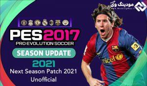 دانلود پچ Next Season 2021 برای PES 2017 – غیر رسمی