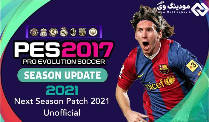 پچ Next Season 2021 برای PES2017