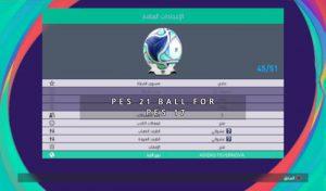 توپ PES 2021 برای PES 2017 توسط PES Empire