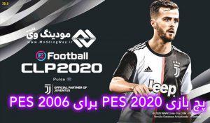 دانلود پچ تبدیل PES 6 به PES 2020 با آپدیت فصل 2020