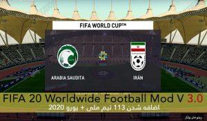 دانلود پچ WorldWide V3.0 برای FIFA 20 + تیم ملی ایران !