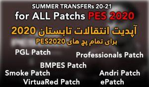 آپدیت انتقالات تابستان 2020/2021 برای PES 2020 (برای تمامی پچ ها)