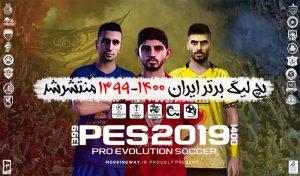 دانلود پچ بازی لیگ ایران PES 2019 فصل 1399-1400 – پچ PGL 19 V2