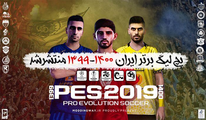 بازی لیگ ایران PES 2019