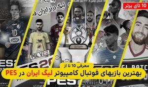 معرفی 10 پچ و بازی لیگ برتر ایران برای PES کامپیوتر و اندروید + لینک دانلود