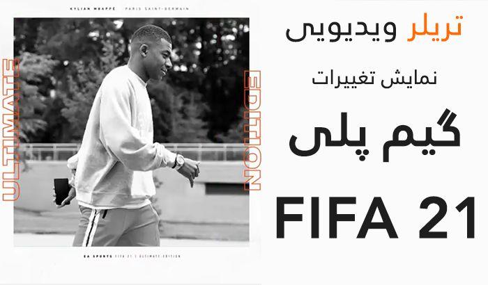 گیم پلی جدید FIFA 21