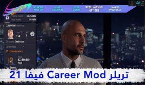 تریلر Career Mod بازی FIFA 21 منتشر شد