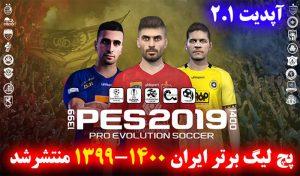 دانلود پچ بازی لیگ ایران PES 2019 فصل 1399-1400 – پچ PGL 19 V2.1