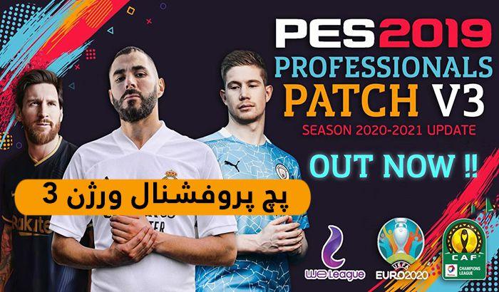 پچ Professionals Patch V3.0 برای PES 2019