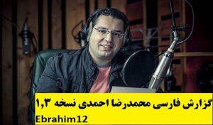 دانلود گزارش محمدرضا احمدی نسخه 1.3 برای PES 2017