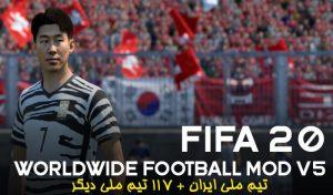 دانلود پچ WorldWide V5.0 برای FIFA 20 + تیم ملی ایران !