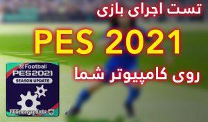 آموزش تست اجرای PES 2021 روی کامپیوتر شما ! ( به زبان فارسی )