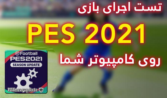 تست اجرای PES 2021 روی کامپیوتر
