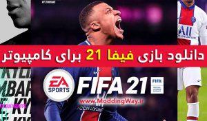 دانلود بازی FIFA 21 برای کامپیوتر – نسخه فول آنلاک