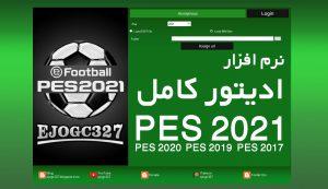 دانلود نرم افزار Editor بازی PES 2021 – نسخه 0.11.1