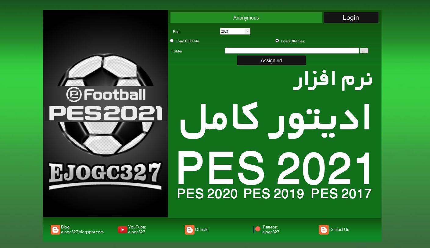 نرم افزار Editor بازی PES 2021