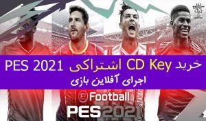 خرید سی دی کی اشتراکی PES 2021 با قیمت ارزان