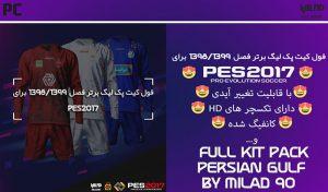 فول کیت پک لیگ برتر ایران برای PES 2017 فصل 1399
