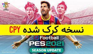 دانلود بازی PES 2021 برای کامپیوتر نسخه کرک شده CPY + فشرده