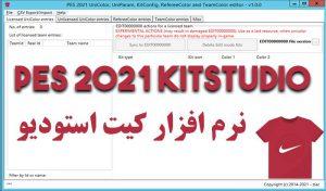 دانلود نرم افزار Kit Studio v1.3.0 برای PES 2021 (اضافه کردن کیت در PES 2021)