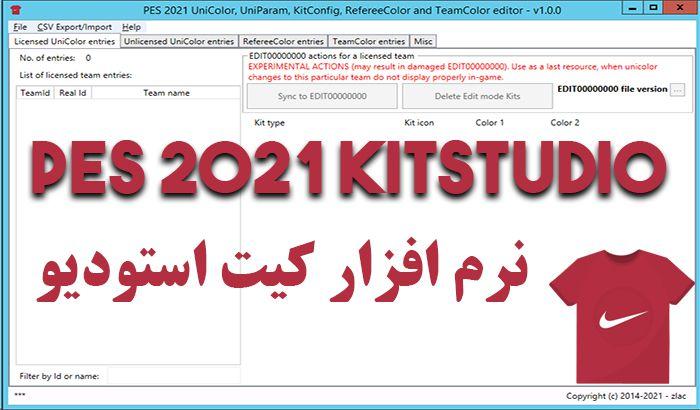 Kit Studio برای PES 2021