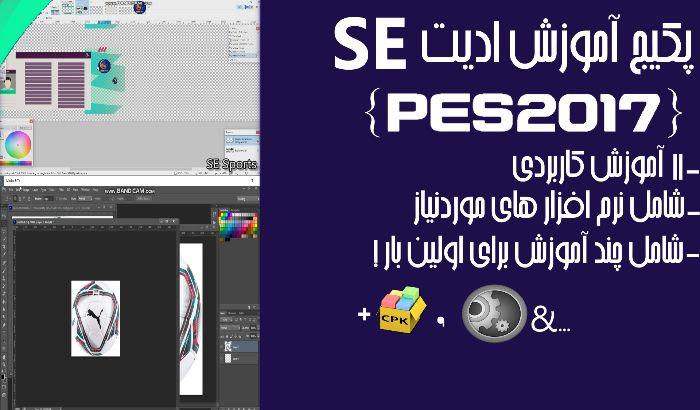 پکیج آموزش ادیت بازی PES 2017 توسط SE Group