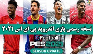 دانلود بازی PES 2021 اندروید – نسخه 5.2.0 – بازی فوتبال پی اس 2021 اندروید
