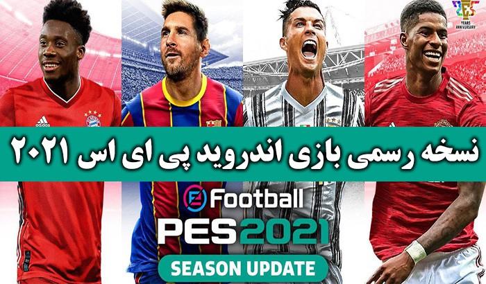 بازی PES 2021 اندروید