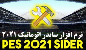 نرم افزار Sider 7.0.2 برای PES 2021 (تغییر دهنده اتوماتیک) – هماهنگ با کرک CPY