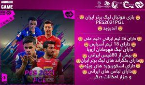 دانلود بازی موبایل لیگ برتر ایران 1400 برای PPSPP اندروید