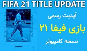 دانلود آپدیت رسمی FIFA 21 | لینک آپدیت 3.1 فیفا 21 قرار گرفت