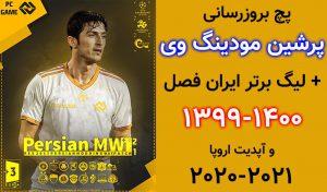 دانلود پچ Persian MW بازی PES 2017 – پچ لیگ ایران 1399/1400 – کم حجم